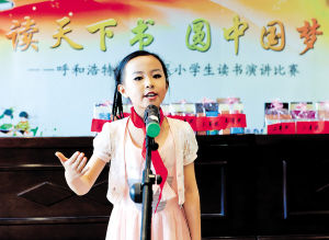 """当代小学生心中的""""中国梦"""""""