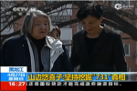 日八旬老妇称对日军暴行调查直到安倍谢罪