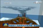 我国首次观测到冲绳海槽黑烟囱熊熊喷发