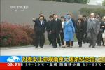 丹麦女王访南京