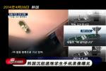 韩沉船遇难学生所拍视频曝光 谦让救生衣