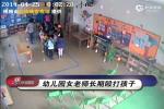 幼儿园女老师长期殴打孩子
