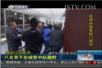 南京8男子开车闯入城管中队 见城管就打