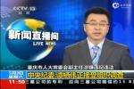 重庆人大副主任被查或与三峡移民工作有关