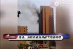 消防员高楼殉职