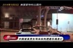中国留美男生驾法拉利遭遇车祸车毁人亡