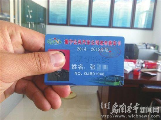 为老年人出行带来方便的免费乘车卡。