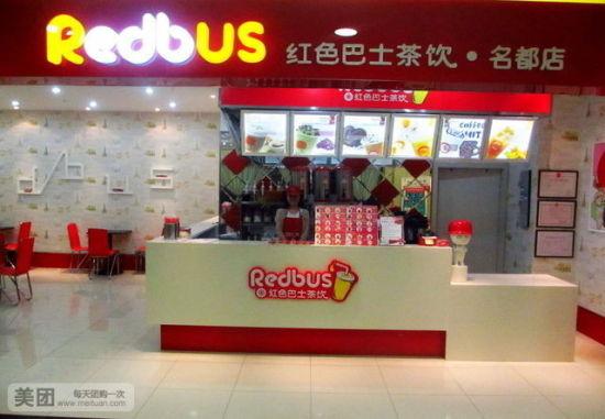 红色巴士饮品店