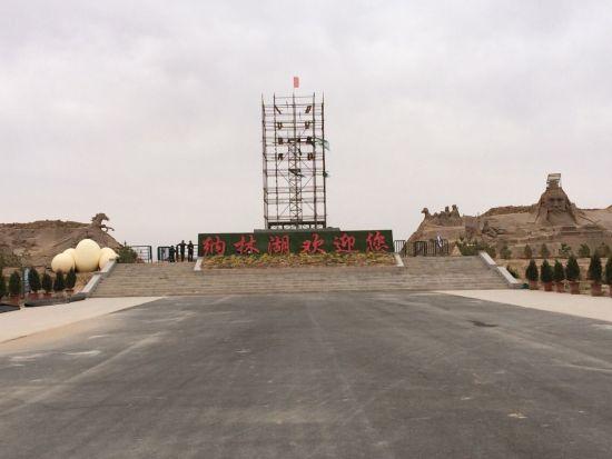 巴彦淖尔文化旅游融合