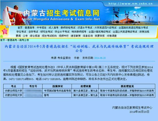 图片来自内蒙古招生考试信息网