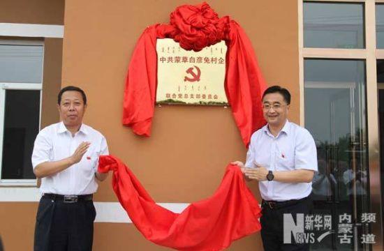 内蒙古首个企业农村联合党总支在和林格尔挂牌成立
