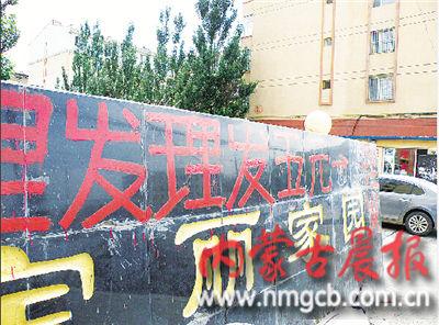 宝丽家园门口石碑上红色大字非常显眼