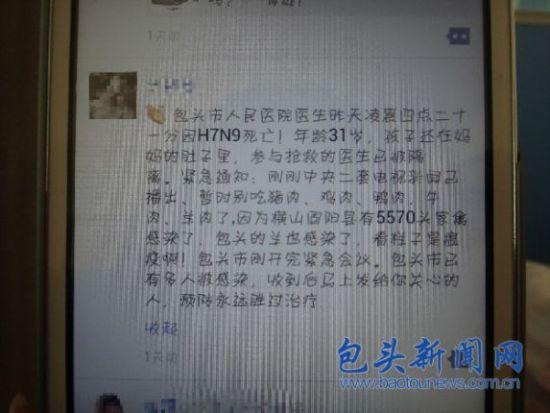"""两日来,""""包头人民医院医生患H7N9""""消息又疯传"""