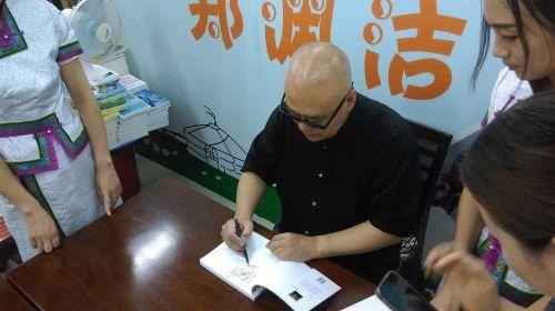 郑渊洁为读者现场签名