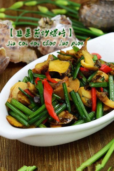 韭菜苔炒螺片