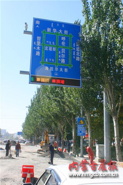 呼伦北路道路改造, 诱导屏显示道路畅通