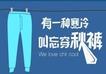 赤峰市宁城草根歌手自创神曲《我要穿秋裤》