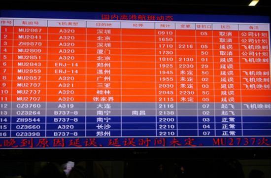 如何应对机场安检长龙航班延误