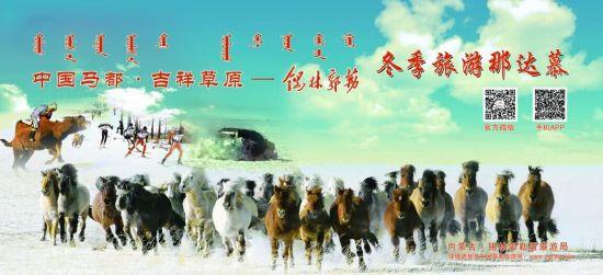 冬季旅游那达慕