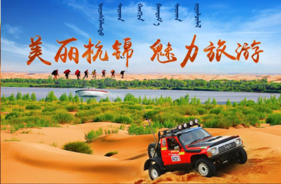 提升杭锦旅游品牌知名度