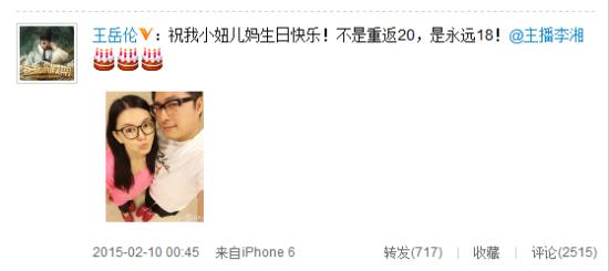 王岳伦微博