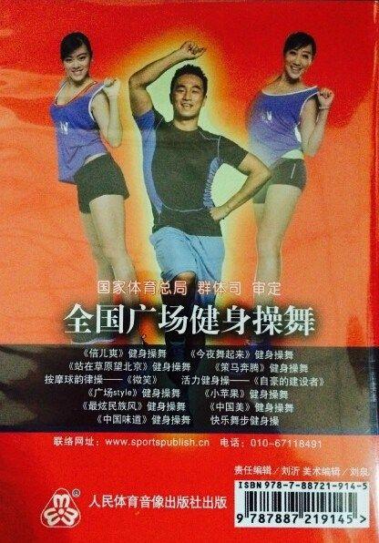 《小苹果》健身操舞