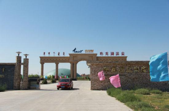 布龙湖温泉旅游景区