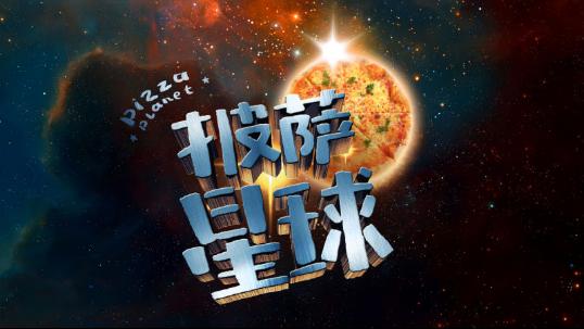 """这个餐饮品牌的名字叫""""披萨星球"""",其广告语是""""免费吃披萨""""."""