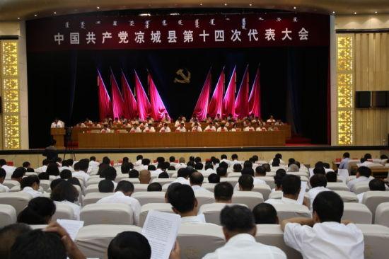 天娱刘军杰_中国共产党凉城县第十四次代表大会召开