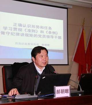 托县纪委组织召开党风廉洁建设专题讲座报告会