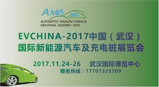 EVCHINA2017武汉国际新能源汽车充电桩及电池电机电控展览会11月盛大举办