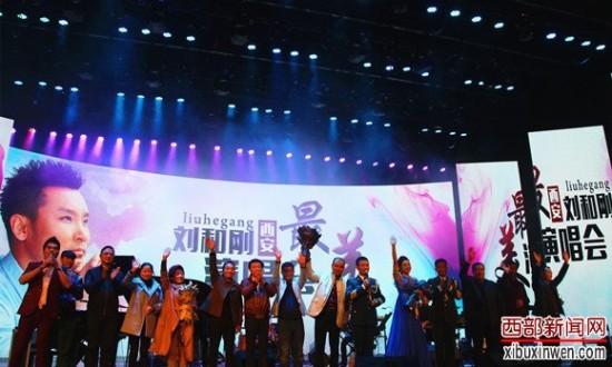 著名歌唱家刘和刚 最美 西安演唱会唱响三秦大地