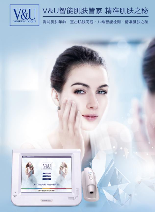 VU传递品牌理念只为打造最完美护肤选择