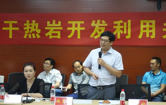 河南圆方干热岩勘探开发股份有限公司董事长魏志海做