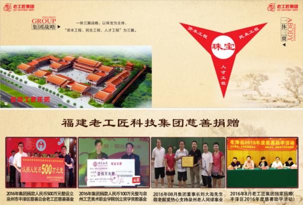 老工匠集团荣获中国最佳雇主,重金征集老工匠史料
