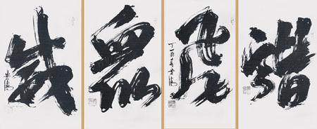中国梦61书画艺术传承发展推动者——谭贵清