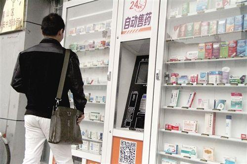 自动售药机现包头