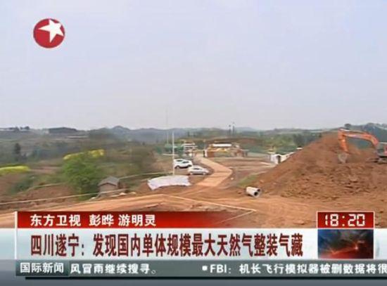 四川发现单体规模最大天然气整装气藏