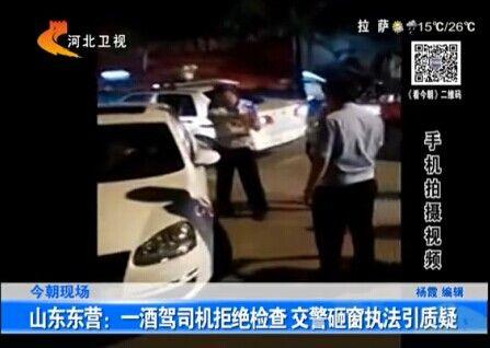 监拍酒驾司机拒检交警用砖砸车窗执法