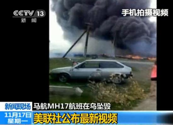 马航MH17坠毁后最早现场视频首次曝光