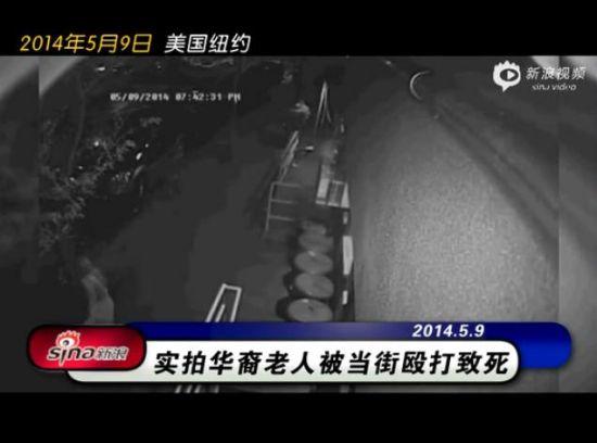 监拍68岁华裔老人纽约街头被殴打致死