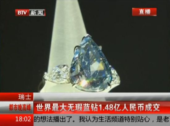 世界最大无瑕蓝钻1.48亿人民币成交