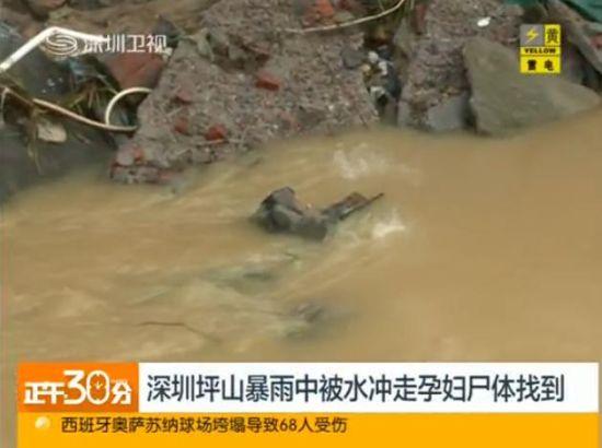 深圳被冲走孕妇尸体找到 父亲眼看其消失