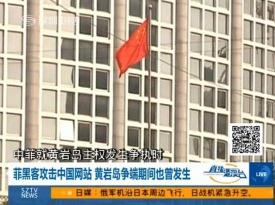 菲黑客攻击中国网站留言-对中国说不