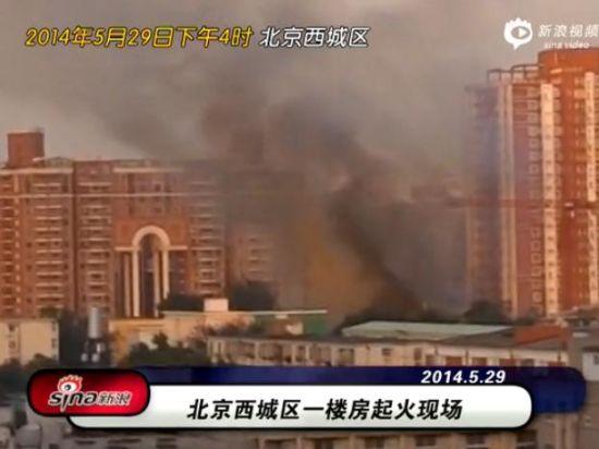 网友实拍北京西城区一楼房起火现场