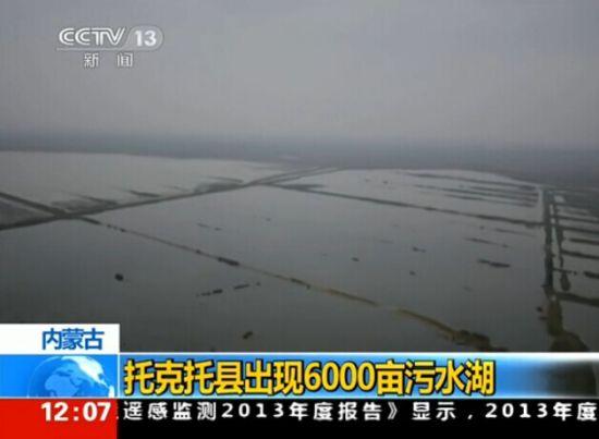 央视曝呼和浩特托克托县出现6000亩污水湖