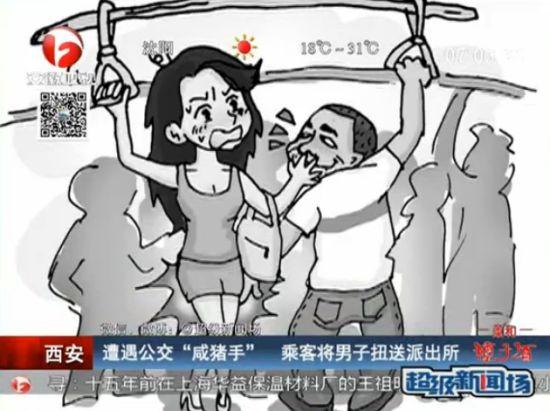 男子公交上乱摸女乘客屁股被众人扭送警局