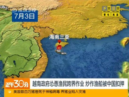 越南政府怂恿渔民跨界作业 渔船被扣押
