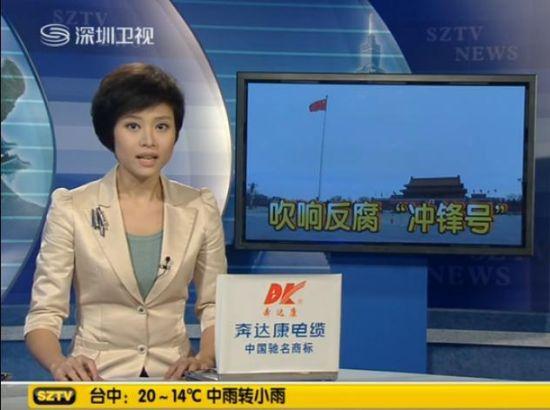 视频:习近平三天两提反腐 用词犀利传达决心