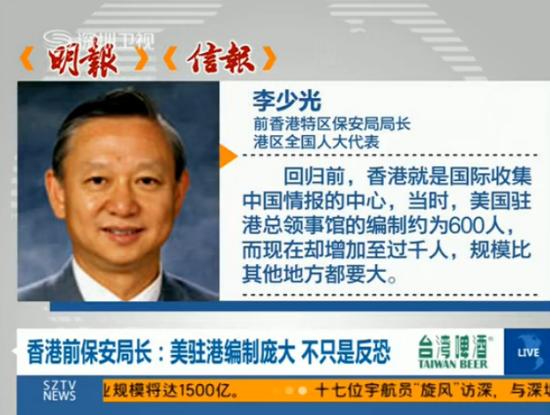 香港成美对华监视前哨站 情报人员众多